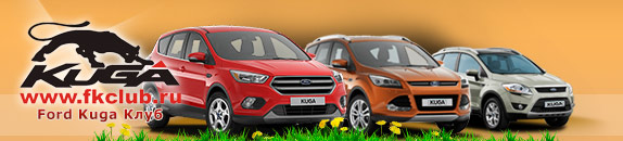 Авто клуб Ford Kuga Форд Куга