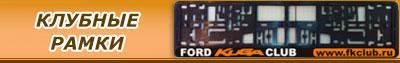Клубные рамки Ford Kuga