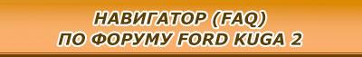Навигатор FAQ Ford Kuga 2