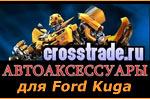 crosstrade.ru - аксессуары для Ford Kuga 2