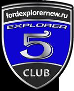 Клуб Ford Explorer 5